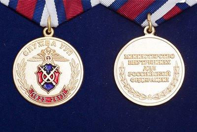 Медаль «95 лет службе участковых уполномоченных полиции»