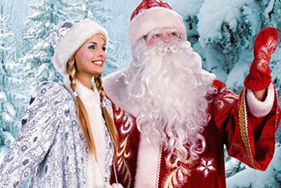 Дед Мороз и Снегурочка уже спешат подарить вам новогоднее веселье и радость