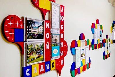 Яркие стенды для детского сада