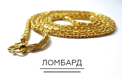Сколько стоит сдать золотую цепочку?