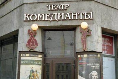 Театр «Комедианты»