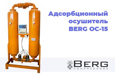 Адсорбционный осушитель BERG ОС-15