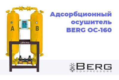 Адсорбционный осушитель BERG ОС-160