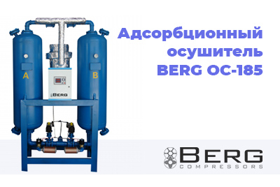 Адсорбционный осушитель BERG ОС-185