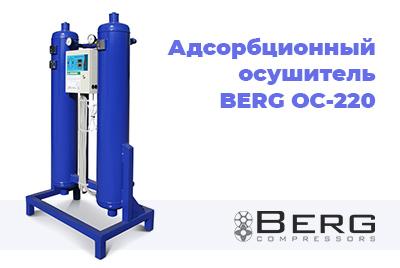 Адсорбционный осушитель BERG ОС-220