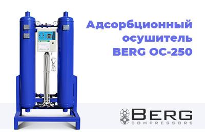 Адсорбционный осушитель BERG ОС-250