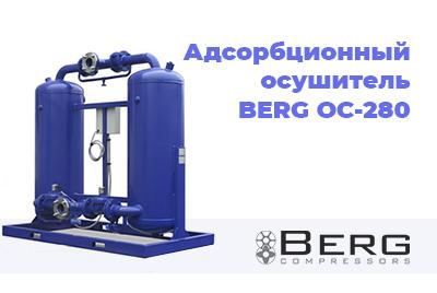 Адсорбционный осушитель BERG ОС-280