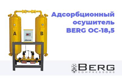 Адсорбционный осушитель BERG ОС-18,5