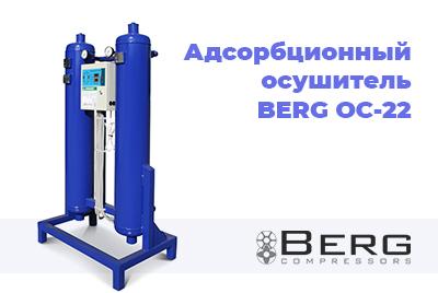 Адсорбционный осушитель BERG ОС-22