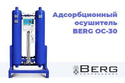 Адсорбционный осушитель BERG ОС-30
