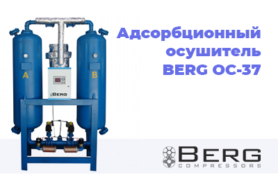 Адсорбционный осушитель BERG ОС-37