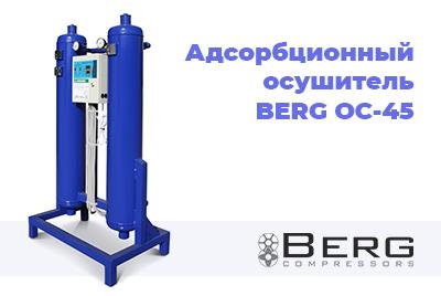 Адсорбционный осушитель BERG ОС-45