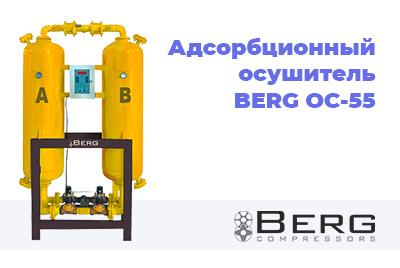 Адсорбционный осушитель BERG ОС-55