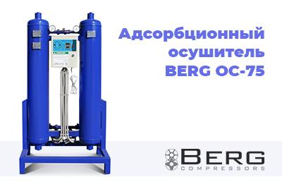 Адсорбционный осушитель BERG ОС-75
