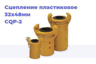 Сцепление пластиковое для пескоструйного рукава 32х48мм Protoflex CQP-2 типа краб