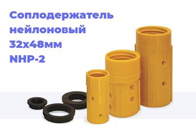 Соплодержатель нейлоновый для пескоструйного рукава 32х48мм Protoflex NHP-2