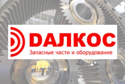 Компания Далкос – запчасти и промышленное оборудование от популярных и малоизвестных брендов