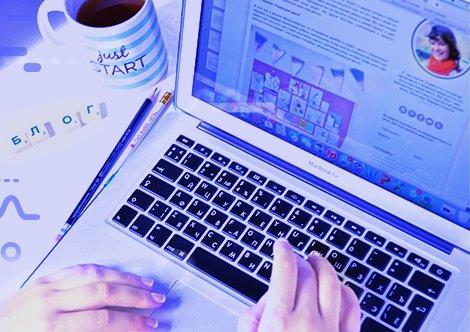 Зачем нужен корпоративный блог онлайн-бизнесу?