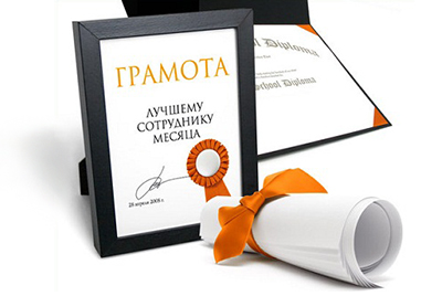 Печать дипломов, грамот и сертификатов в Железнодорожном